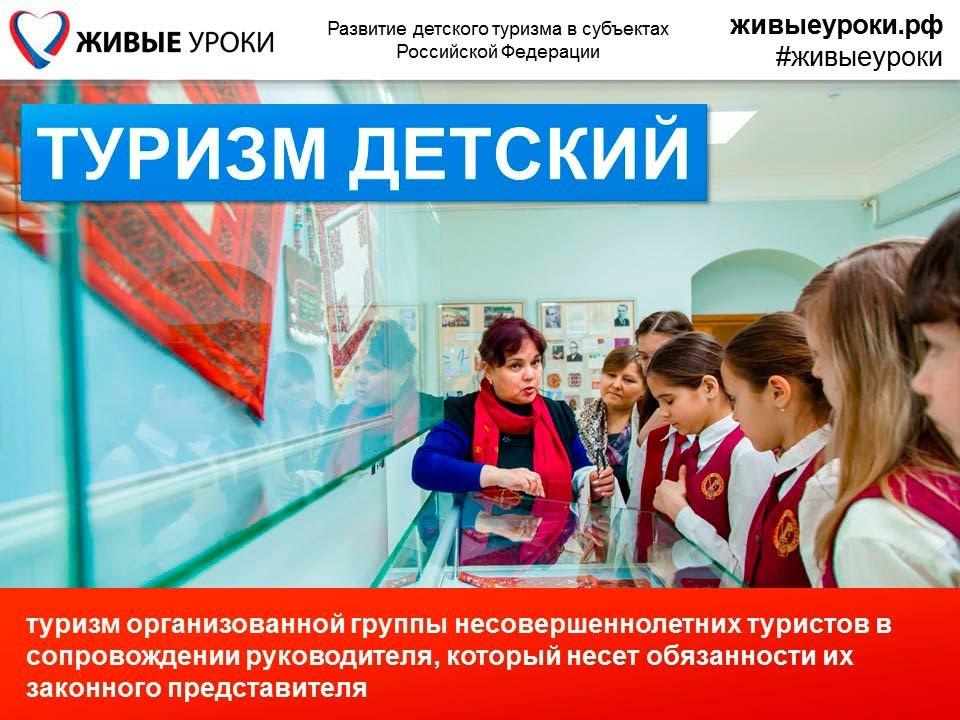 Детский туризм. туры для школьников, экскурсии для школьных групп