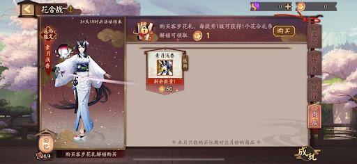 花合戦千姫商店