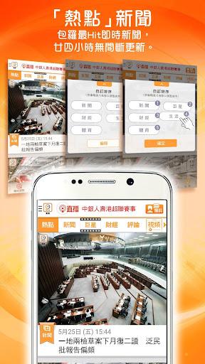 Screenshot for 東網 - 東方日報 in Hong Kong Play Store