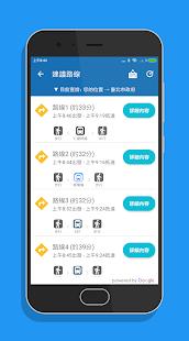 台北搭捷運 - 捷運路線地圖與票價行駛時間查詢  螢幕截圖 8