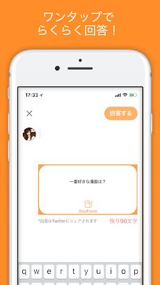 BoxFresh(ボックスフレッシュ) ー 質問アプリのおすすめ画像3