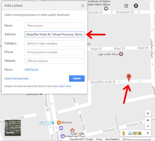 اضافه کردن آدرس در ثبت کسب و کار در گوگل مپ / استودیو سیانو