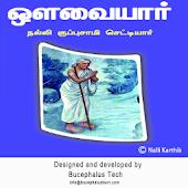 Nalli Avvaiyar