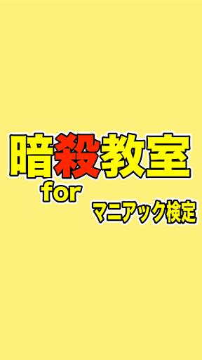 マニアック検定for暗殺教室