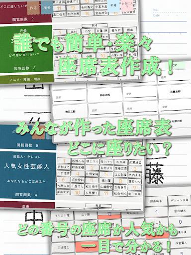 どこに座りたい?- 妄想座席表 - app (apk) free download for Android/PC/Windows screenshot