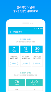 TLX PASS - 1등 운동, 다이어트 앱- screenshot thumbnail