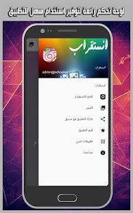 انستقراب - تطبيق تحميل الصور و الفيديو من انستقرام - náhled