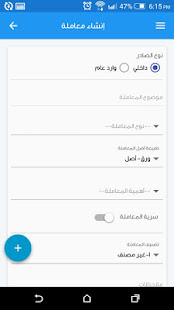 MASAR - Correspondence System for PC-Windows 7,8,10 and Mac apk screenshot 5