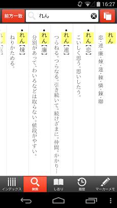 新明解国語辞典 公式アプリ ビッグローブ辞書のおすすめ画像3