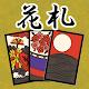 花札こいこい (game)
