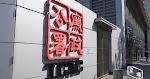 廉署起訴應科院總監劉文建 批逾 50 萬元訂單予妻子公司 虛報無利益衝突