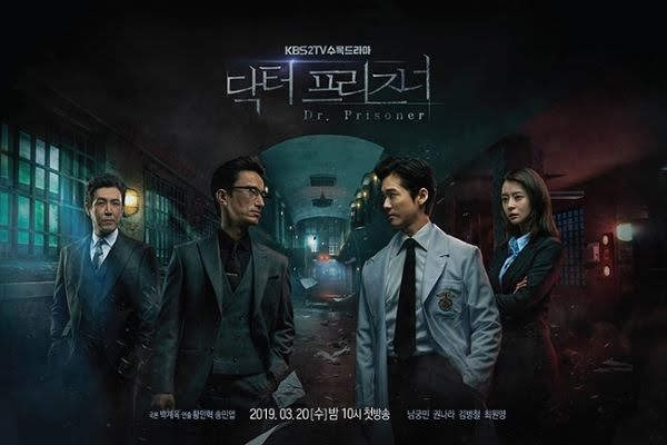 KBS drama 'Dr. Prisoner ' hits Wed-Thu night
