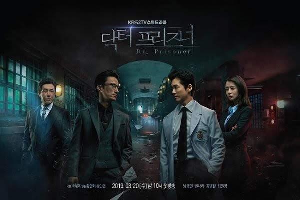 KBS电视剧'博士囚犯'星期三 – 星期四晚上