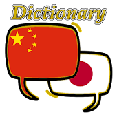Chinese Japanese Dictionary