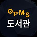 OPMS 전자도서관 icon