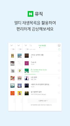 네이버 뮤직 - Naver Musicのおすすめ画像3
