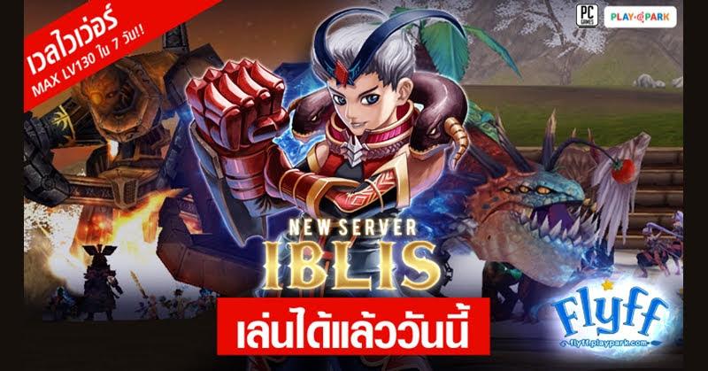 Flyff Iblis เซิร์ฟเวอร์ใหม่ เปิดแล้ว!