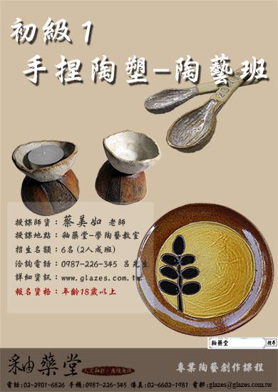 初級1-手捏陶塑-陶藝課程-蔡美如老師授課