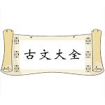历代经典古文鉴赏大全 - 千古绝句古文名篇历代文学大家传世之作 1.0.1