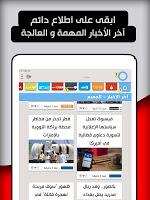 screenshot of World News Now