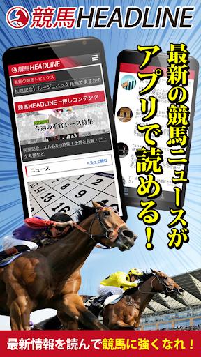 競馬ヘッドライン 最新ニュース速報