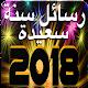 رسائل سنة سعيدة new year (app)