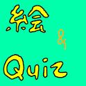 お絵描きクイズオンライン icon