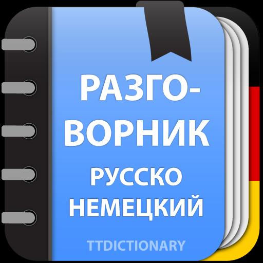 Русско-Немецкий офлайн разговорник с транскрипцией APK