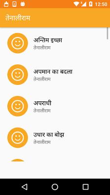 Comedy Stories - screenshot