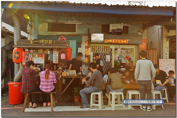 屏東市┃一碗豆腐:人氣排隊店,日式風格小木攤,屬小清新口味