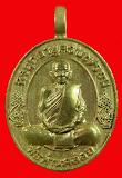 เหรียญหล่อพ่อท่านคล้อย อโนโม รุ่น มหาสิทธิโชค ๗ รอบ เนื้อทองดอกบวบ
