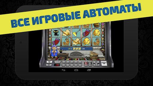 Игровые автоматы слоты онлайн-клуб for PC