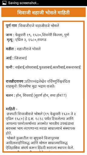 Chatrapati Shivaji Maharaj|玩教育App免費|玩APPs