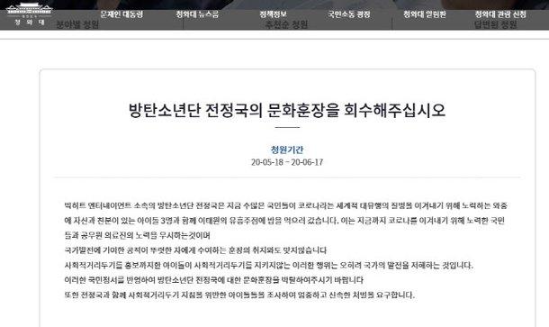 bts jungkook petition 4