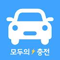 모두의 충전 - 전기차 필수앱 icon