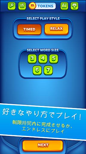 無料拼字AppのWord Morph! - エンドレスな単語パズル (英語)|記事Game