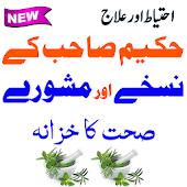 Hakeemi Nuskhe Book In Urdu Android APK Download Free By Best App Urdu