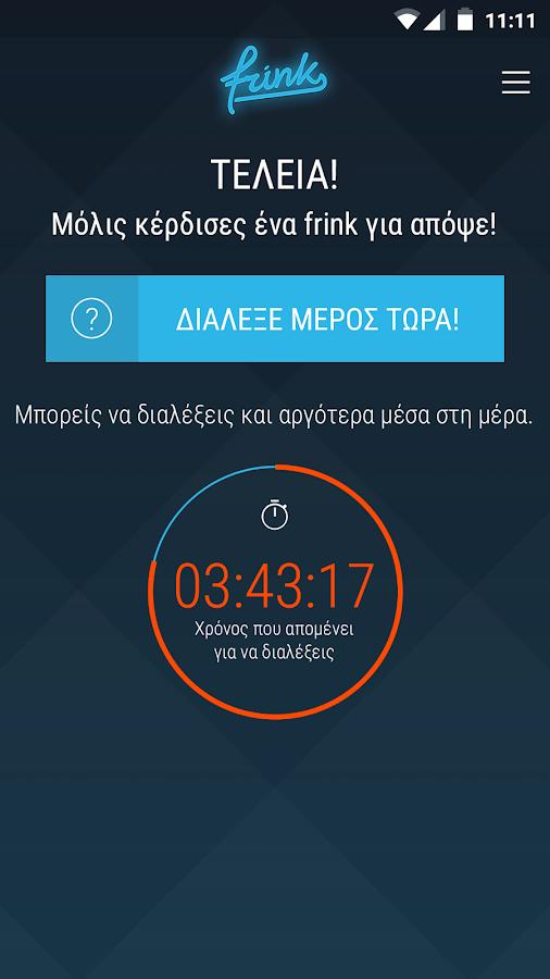 Frink! - στιγμιότυπο οθόνης