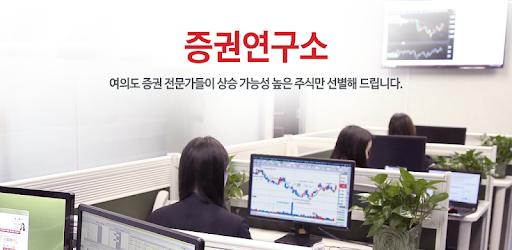 증권연구소 - 초보부터 고수까지 모두볼수 있는 증권정보 for PC