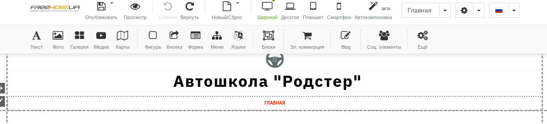 Добавляем название сайта