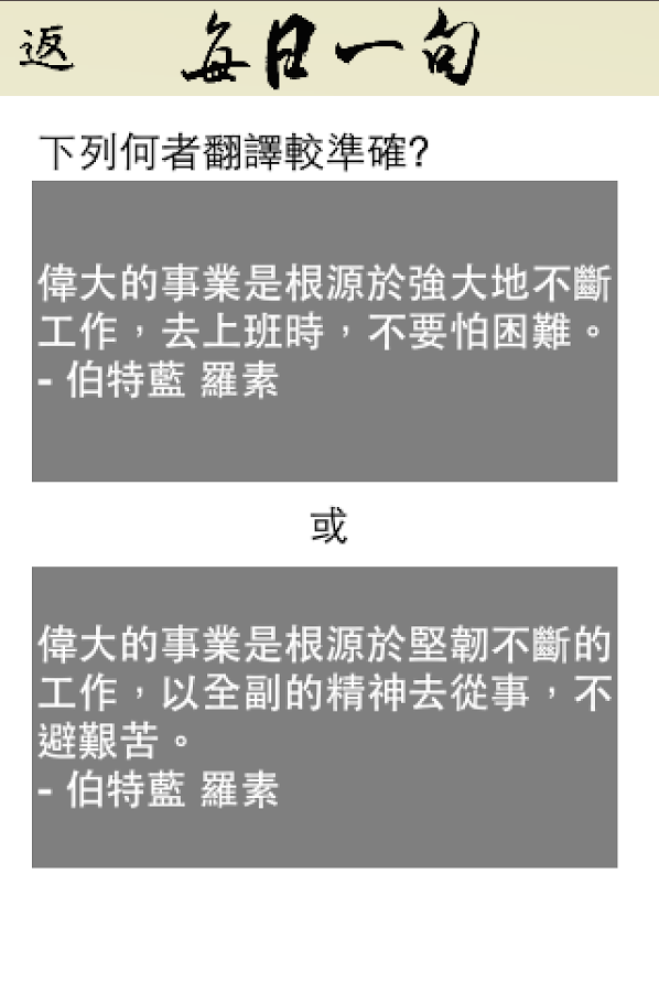 DailyEnglish (每日英文)- screenshot