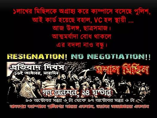 Photo: programme #hokkolorob :  1. Black badging  2. Postering  3. Mass convention  4. Torch rally  5. Token MASS hunger strike for 24 hours (from 6 pm)  6. Peaceful cultural demonstration  7. Screening of HOKKOLOROB videos  *All 'outsiders' are welcome.  Today completes one month for which the police atrocities  on the peaceful protesters of Jadavpur University went  unpunished.    Source : Subham Rath