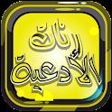 رنات الأدعية الاسلامية بدون نت icon