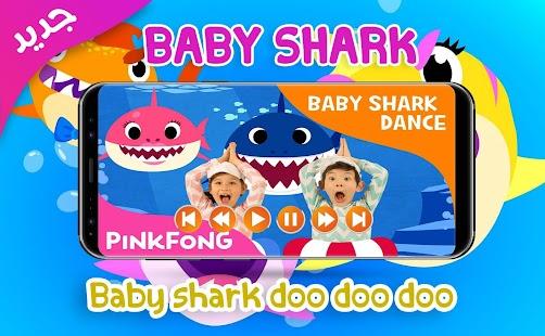 Baby jowo lyrics