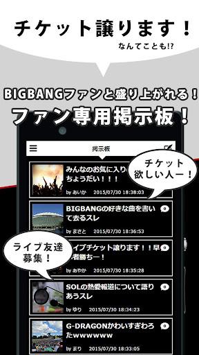 玩免費娛樂APP|下載K-POP News For BIGBANG app不用錢|硬是要APP