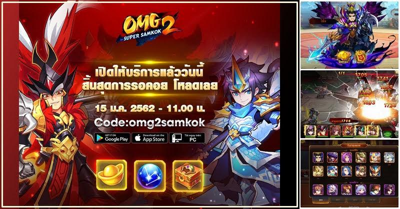 [OMG 2 Super Samkok] ระเบิดความมันวันนี้!