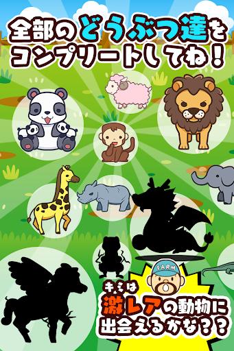 無料模拟Appのぼくの動物園~カワイイ動物たちと動物園を経営しよう~|記事Game
