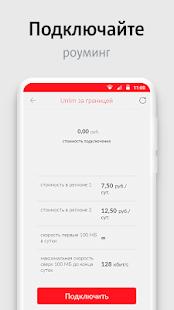 App Мой МТС (Беларусь) APK for Windows Phone