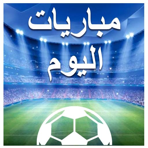 مباريات اليوم مباشر : مباريات و نتائج for PC