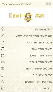 Torah Lectures שיעורי תורה - náhled